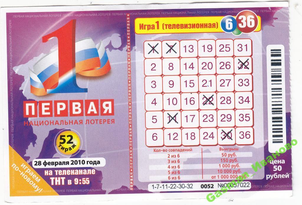 luchshaya-lotereya