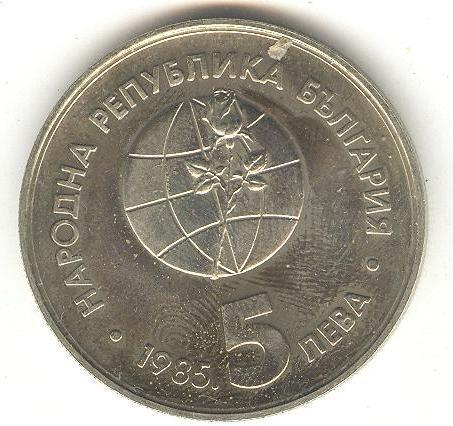Болгария НРБ 5 левов 1985 ЭКСПО-85 Пловдив UNC