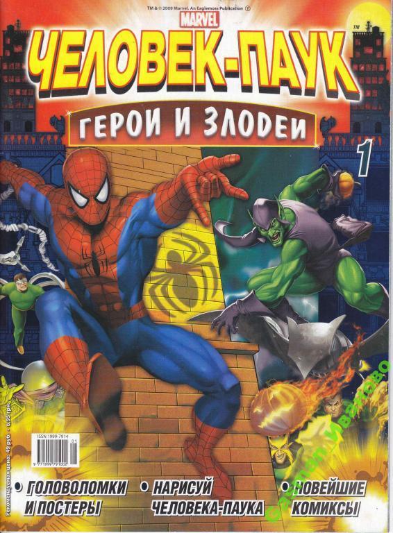 человек паук герои и злодеи комиксы читать онлайн бесплатно