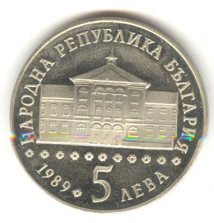 Болгария 5 левов 1989 Васил Априлов 200 лет UNC