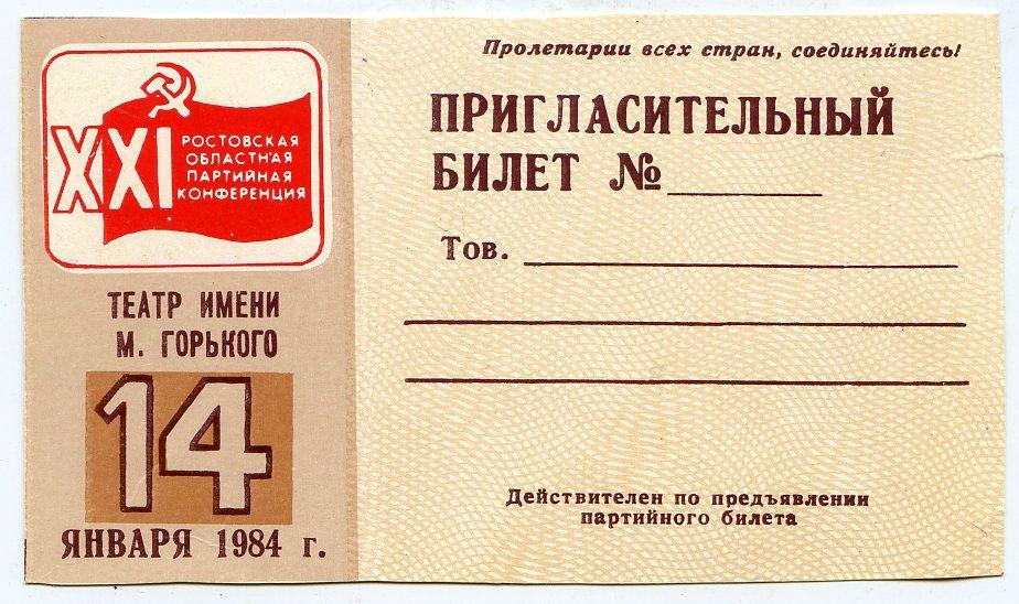 Билет в театр горького стоимость билета в театр в москве