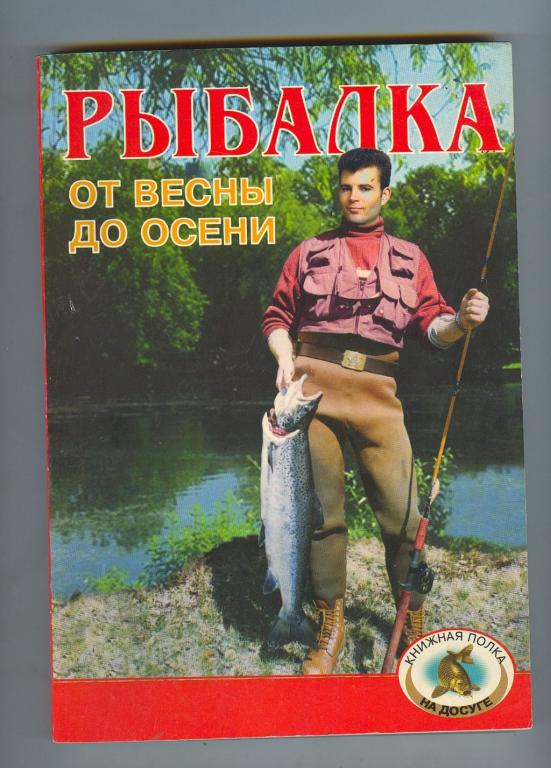 крылов рыбак