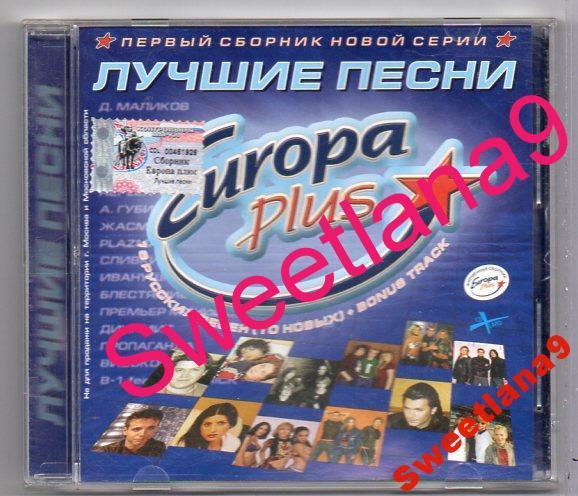 Скачать новый сборник песен европы плюс