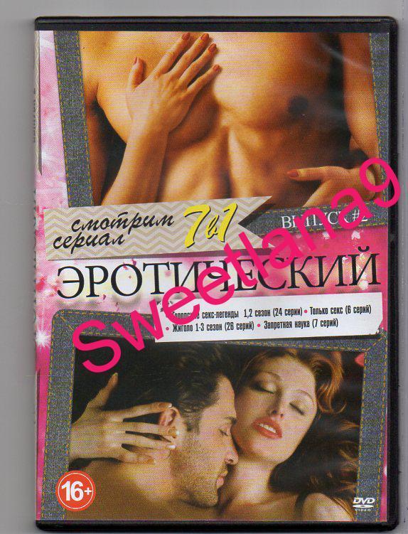 городские секс легенды сезон