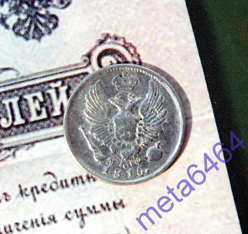 5 копеек 1815 спб мф  **СОСТОЯНИЕ VF/VF+** (203-005)