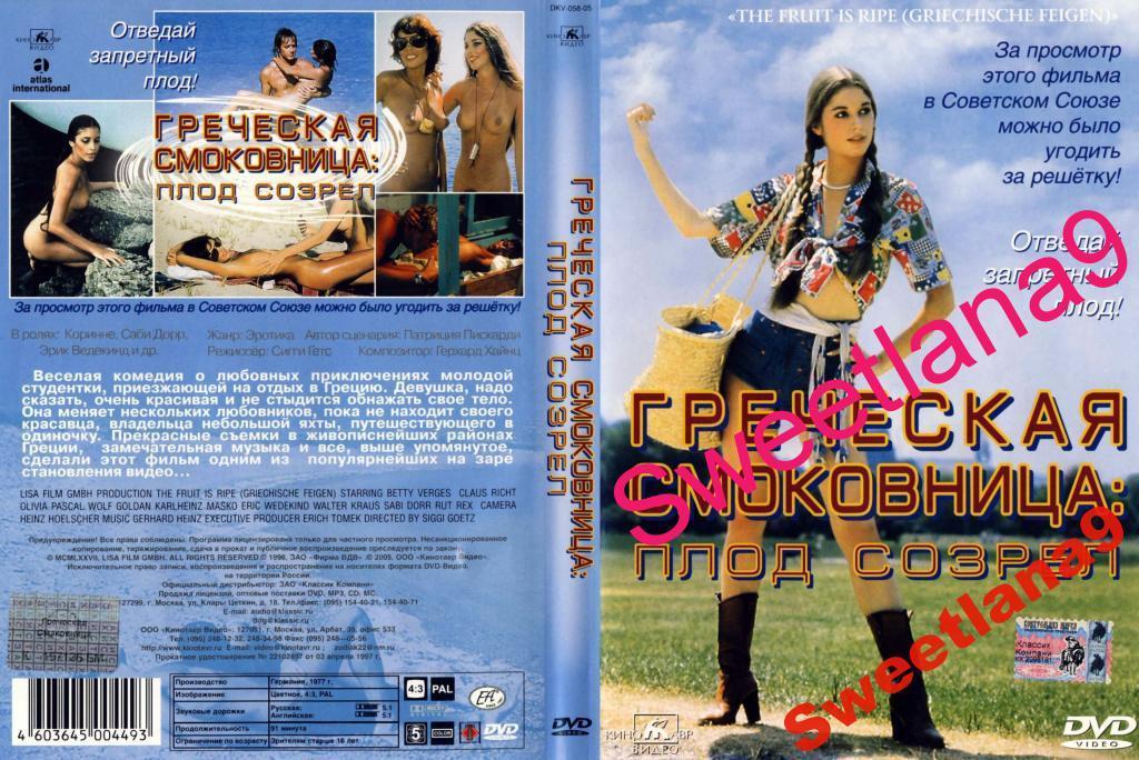golie-kadri-iz-filma-grecheskaya-smokovnitsa