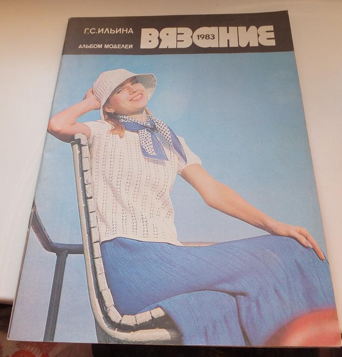 Г с ильина вязание 1983 89