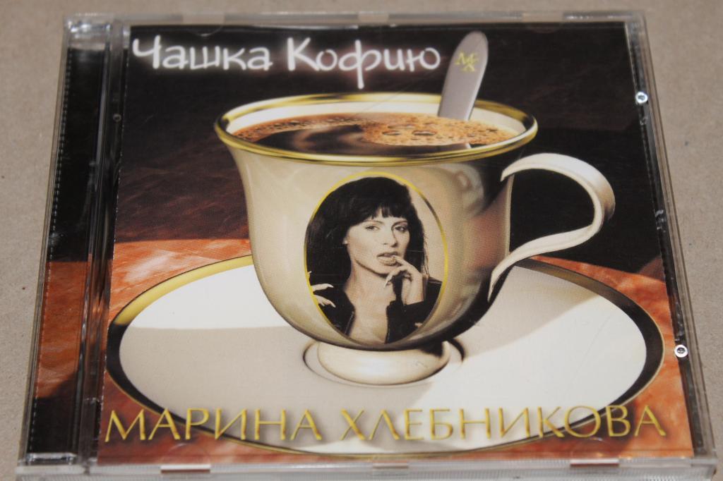 МАРИНА ХЛЕБНИКОВА ЧАШКА КОФЕЮ СКАЧАТЬ БЕСПЛАТНО