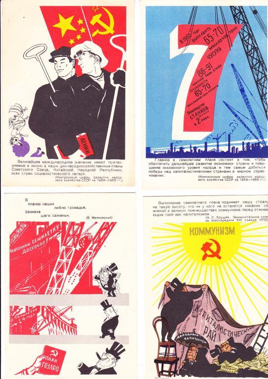 Открытки 1956 года цена 81