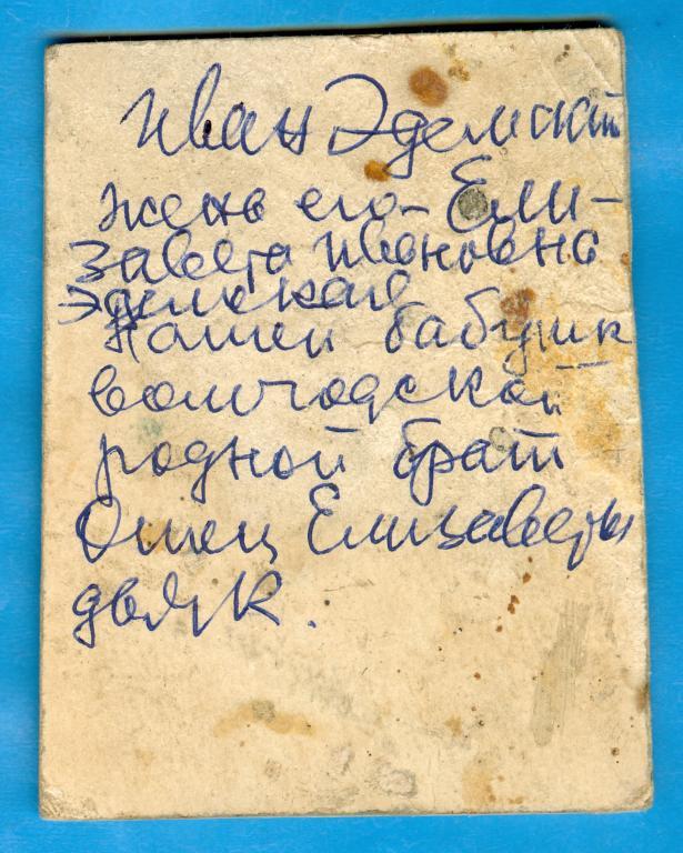 Дьяк Иван Эдельский, до 1917, визит-портрет