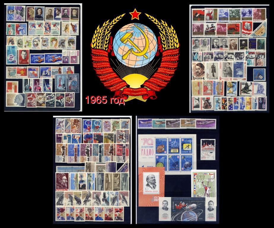 СССР 1965 г. Годовой комплект марок и блоков, MNH