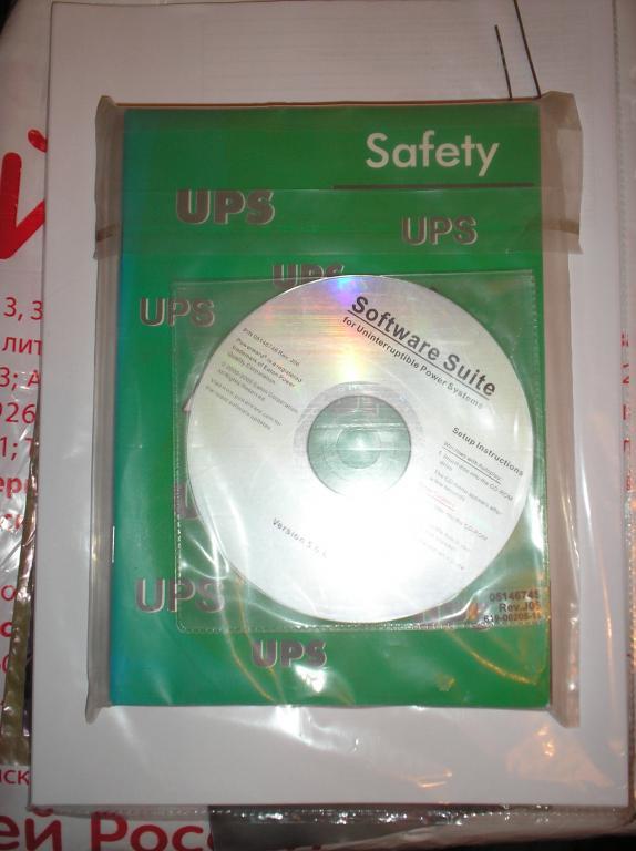 Комплект документов диск к UPS