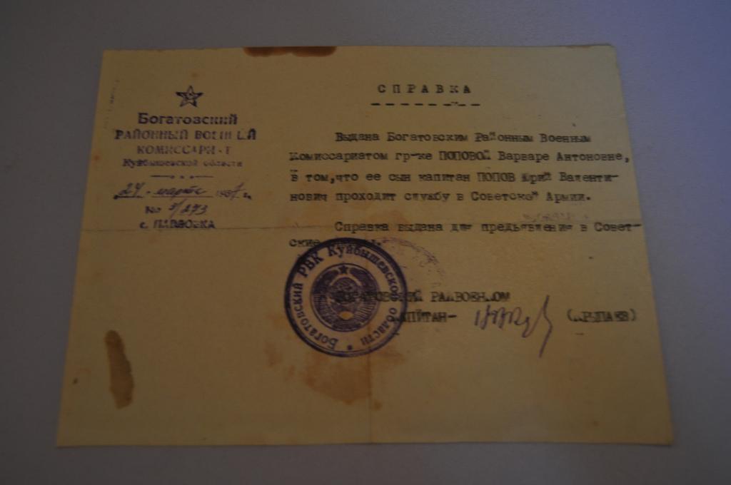 СПРАВКА 1957Г. СЛУЖБА В АРМИИ
