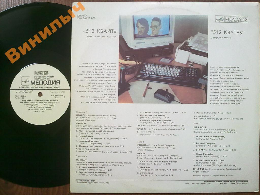 А родионов / б тихомиров - пульс 1 музыкальный компьютер; 1985; ussr; vg/vg+ - 203924