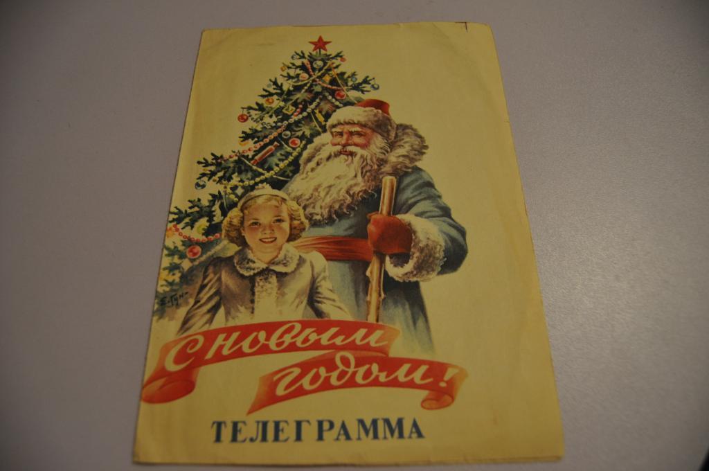 Днем рождения, телеграммы в открытках