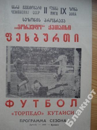 Календарь игр Кутаиси 1988