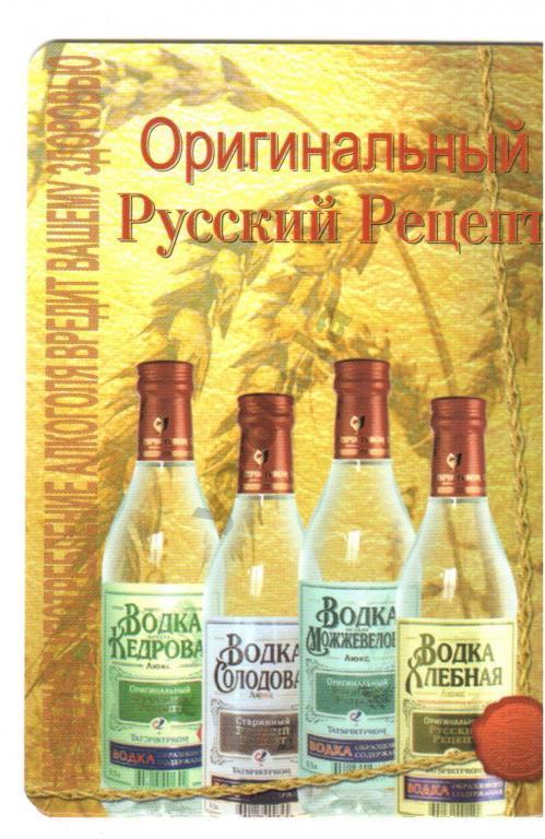 Русская водка рецепты 191