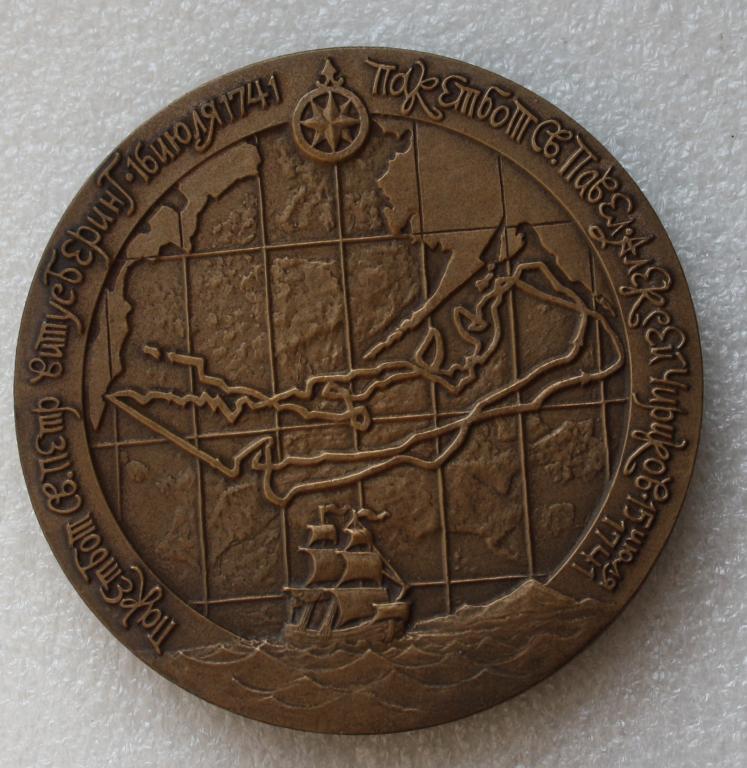 медаль Русские мореплаватели Комитет Русская Америка парусник Беринг В.