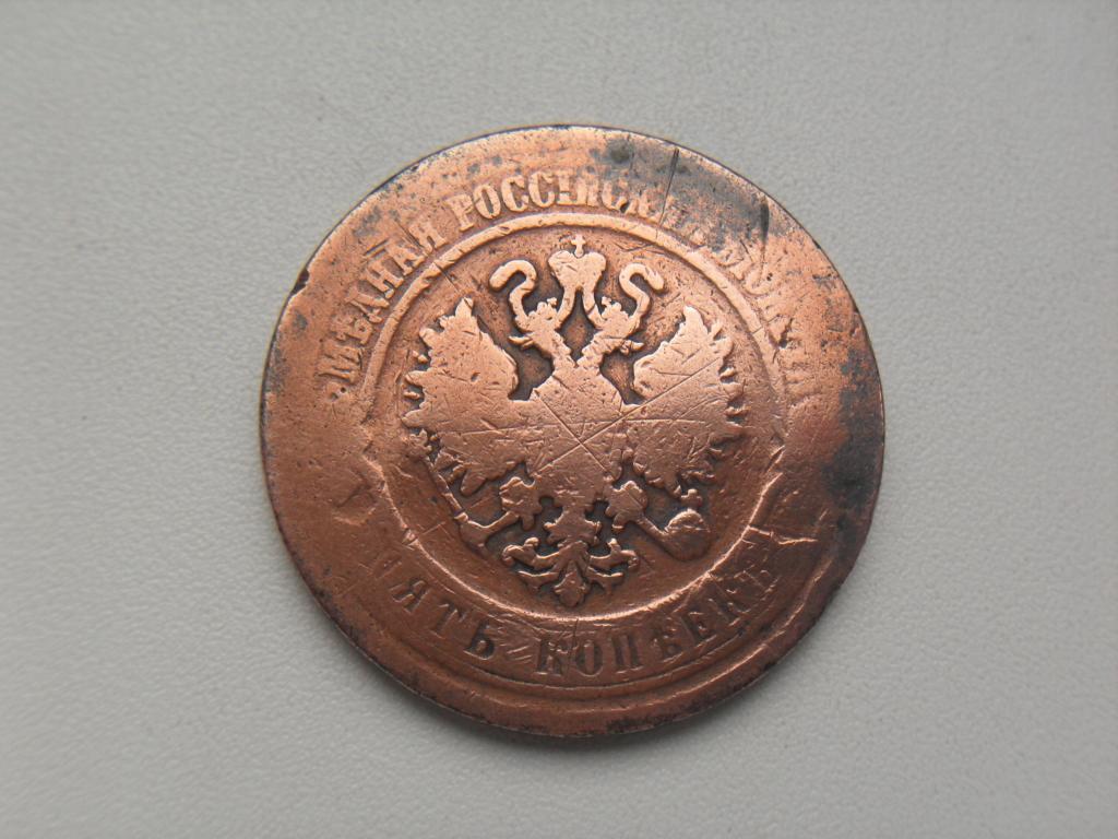 1 пенни 1870 года