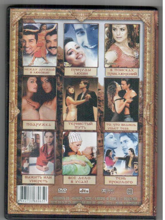 Индийское кино. DVD.