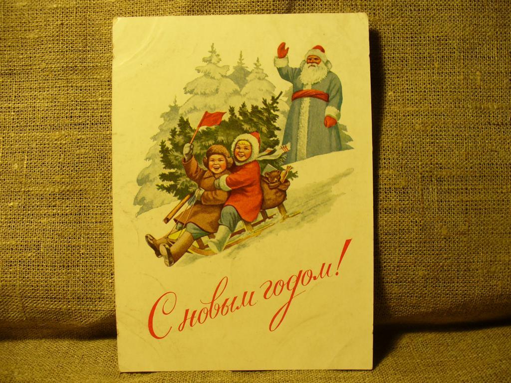 Курбан айт, открытка 1953 года цена