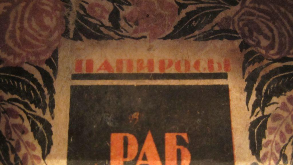 """старинная этикетка от папирос  """" Раб Коп   """""""