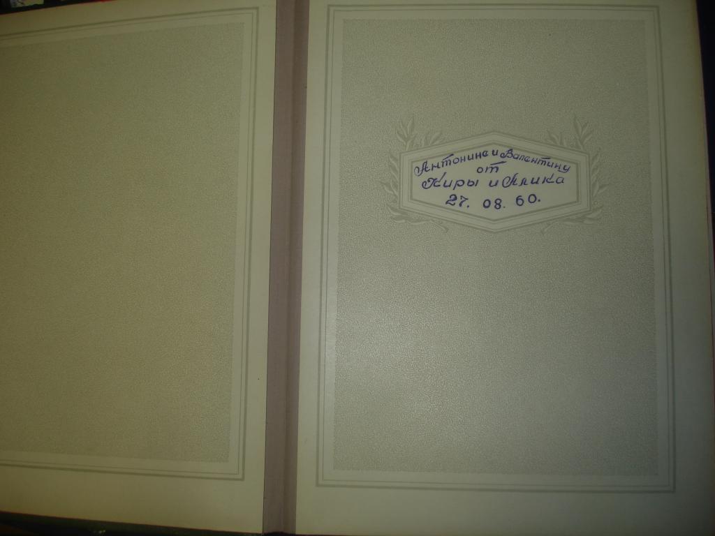 старый альбом для фотографий с видами СПб