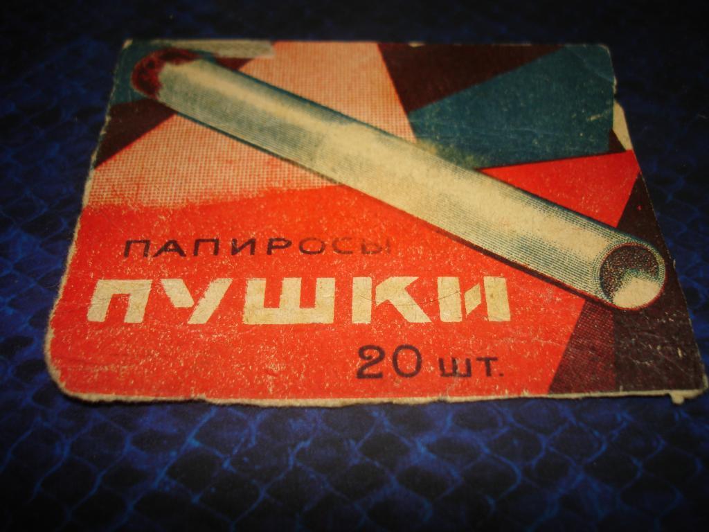 "Этикетка от папирос "" ПУШКИ """