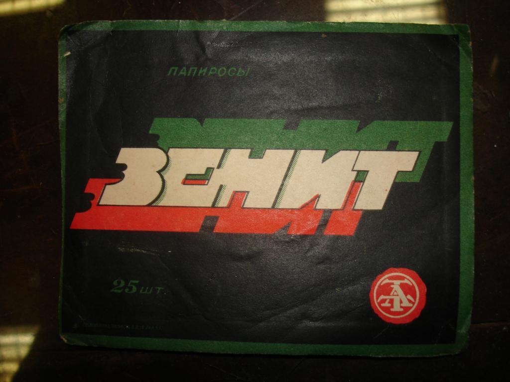 этикетка от папиросной коробки ЗЕНИТ,довоенная