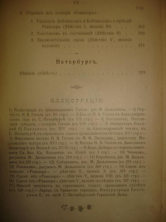 ГОГОЛЬ.Избранное,сост.Острогорский,СПб(Дума),1902