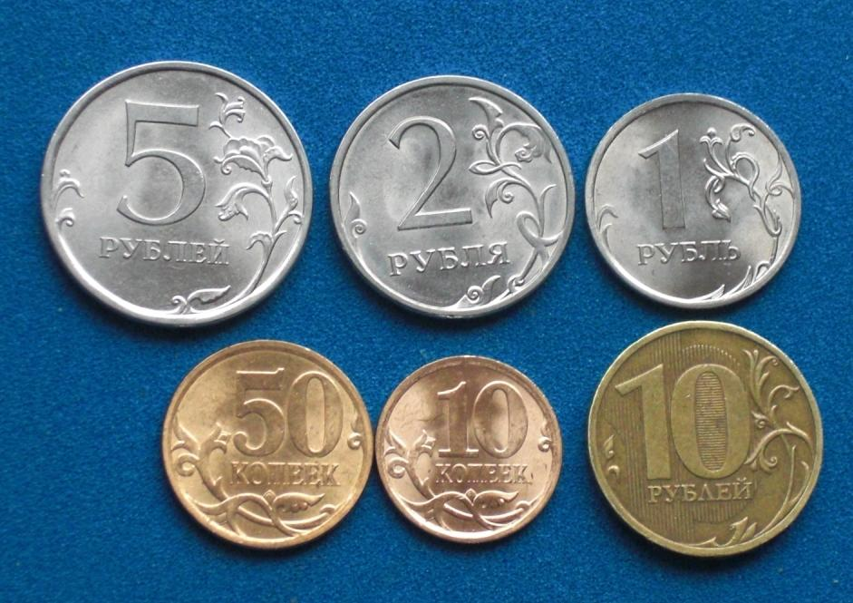 Картинки монеток разного достоинства