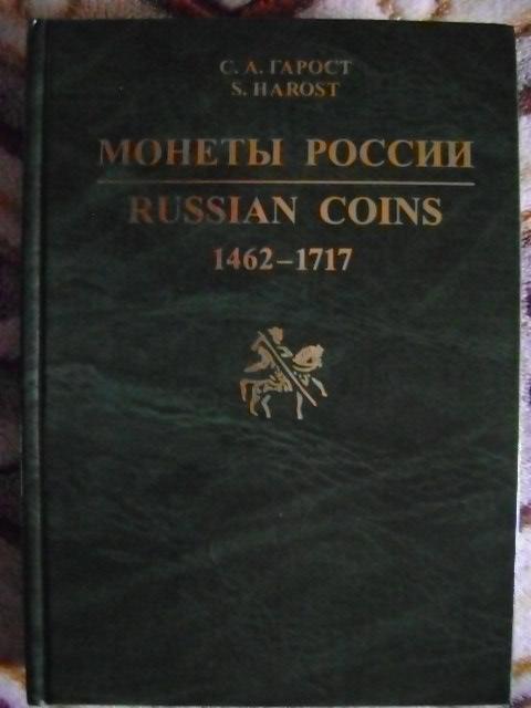 монеты россии 1462-1717.каталог-справочник