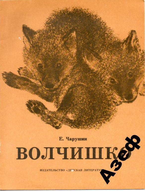 Книга чарушин рассказы о животных скачать
