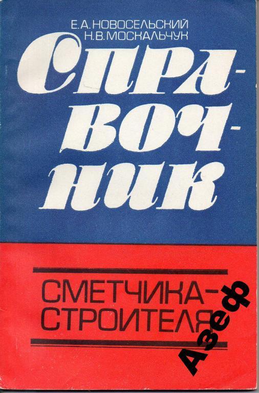 справочник строителя сметчика