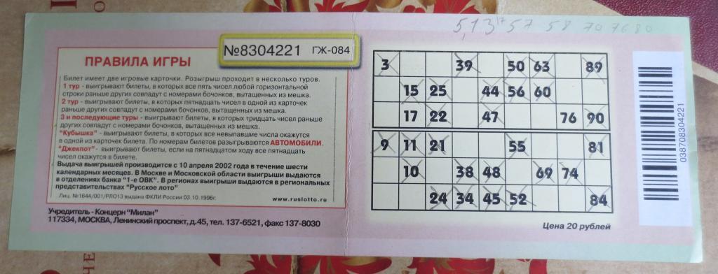 шерстяное хлопчатобумажное русское лото тираж 1170 проверить билет таблица обычного согревания тела