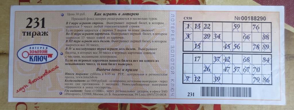 nomera-viigravshih-biletov-zhilishnaya-lotereya