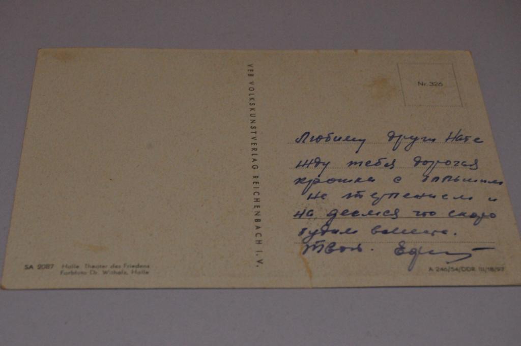 Окончанием школы, как отправить открытку из европы в москву
