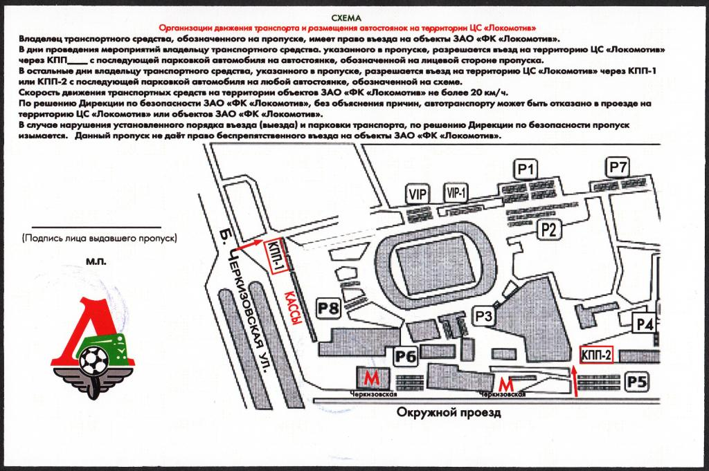 Схема парковки стадион локомотив