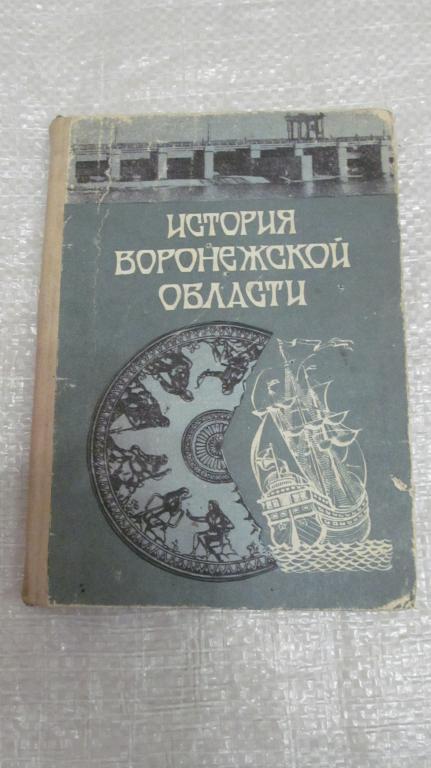 История Воронежской области.