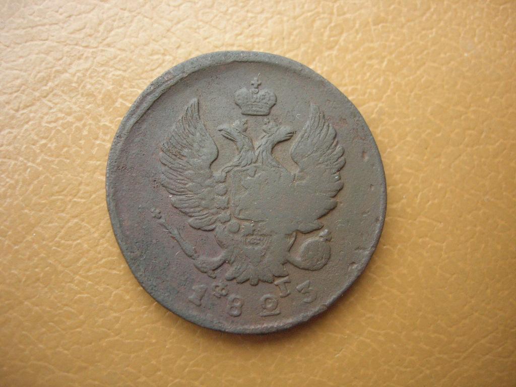 2 КОПЕЙКИ 1823 г. Е.М. ФГ