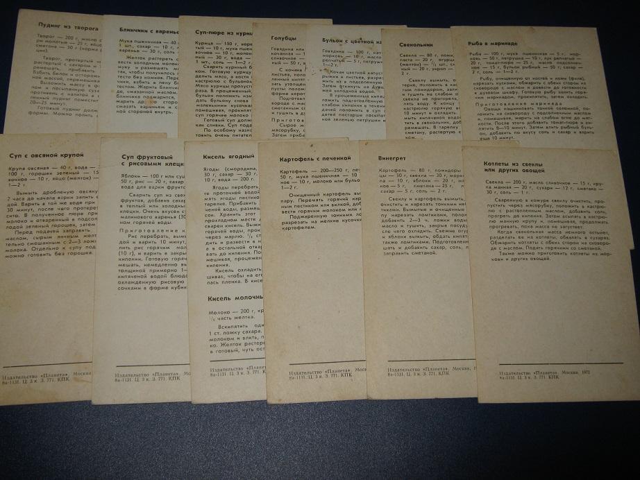 НАБОР ИЗ 13 ОТКРЫТОК ДЕТЯМ К СТОЛУ 1972 ПЛАНЕТА (1493О)