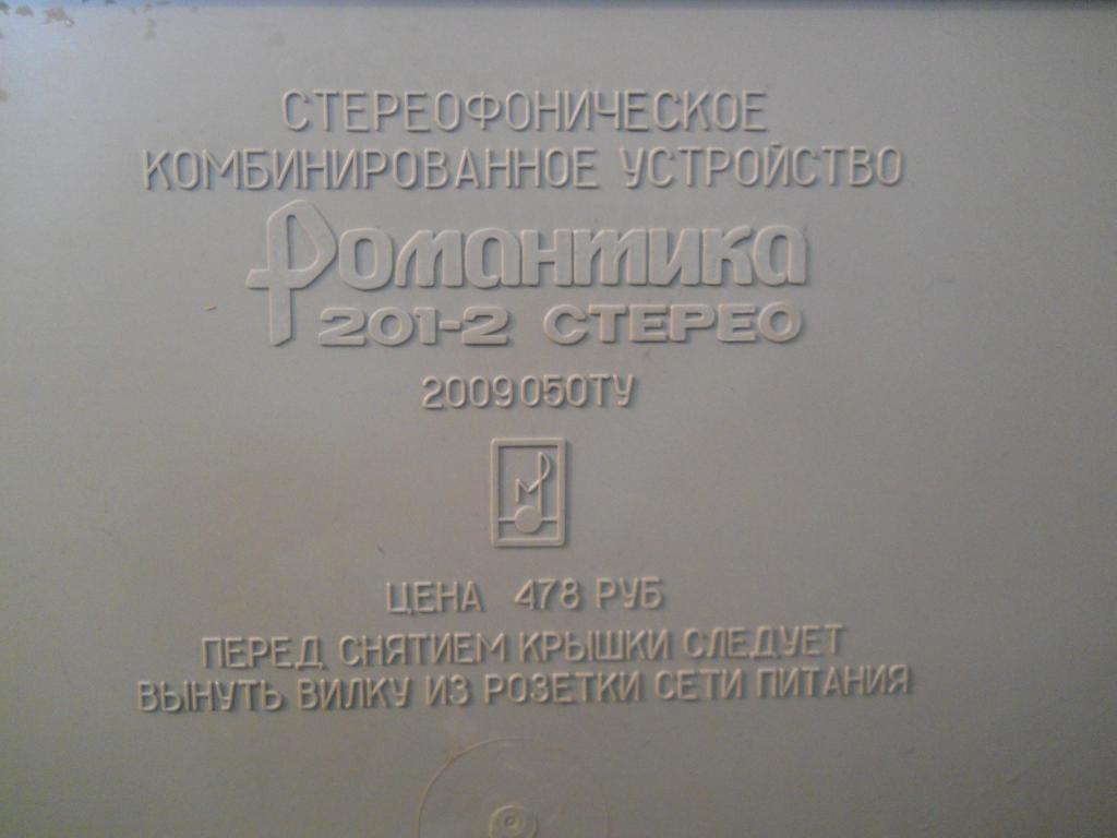 Стереокомплекс РОМАНТИКА 201-2 один на МОЛОТКЕ!!!