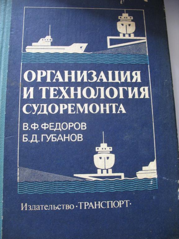 доржилов ф.с технология судоремонта м.транспорт 1981 г