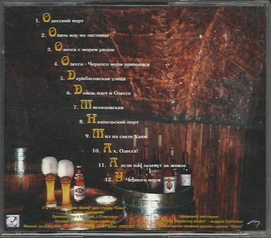 Раритет Одесские песни из ресторана Гамбринус