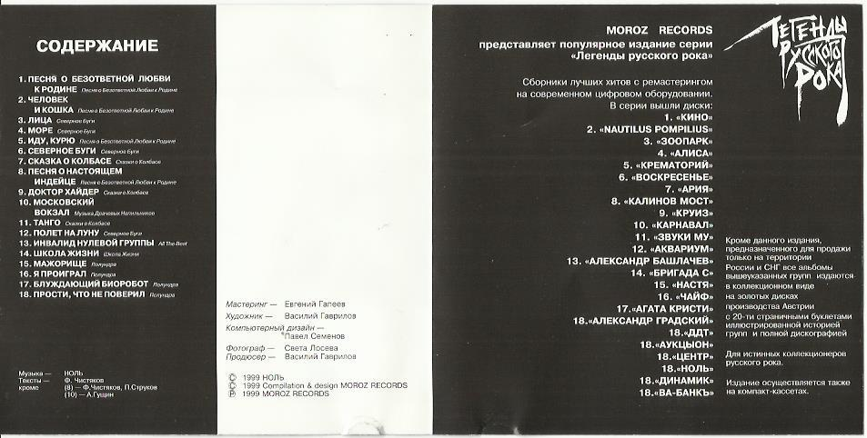 Раритет Ноль Легенды русского рока лицензия