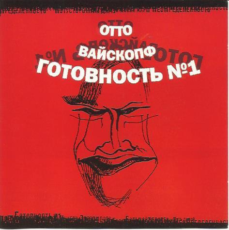Раритет Отто Вайскопф Готовность №1 лицензия