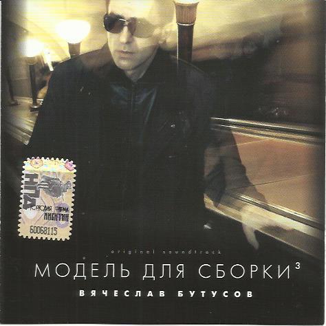 Вячеслав Бутусов Модель для сборки 3 лицензия