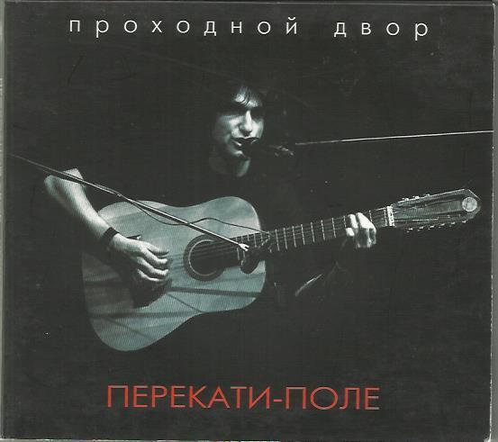Проходной двор Юрий Наумов Перекати-поле лицензия