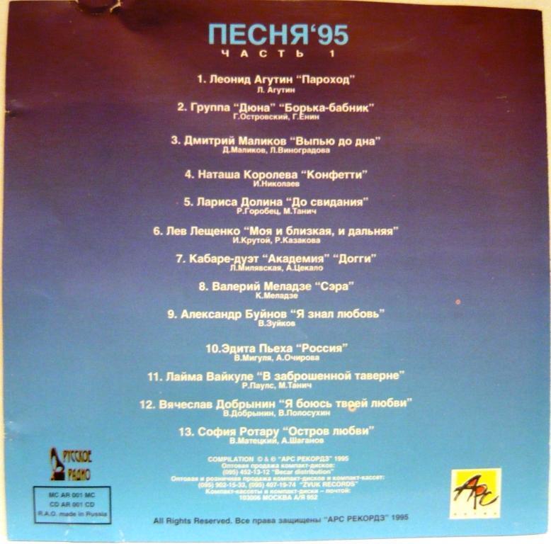 Раритет Песня 95 Часть 1 AR 001 CD