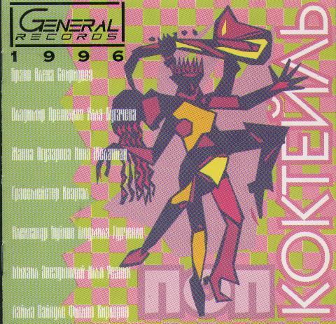 Раритет Поп-коктейль General Records 1996 Made In